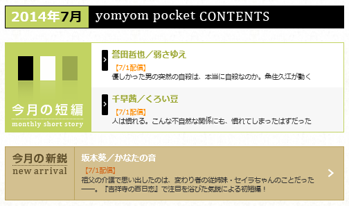 Yomyom07